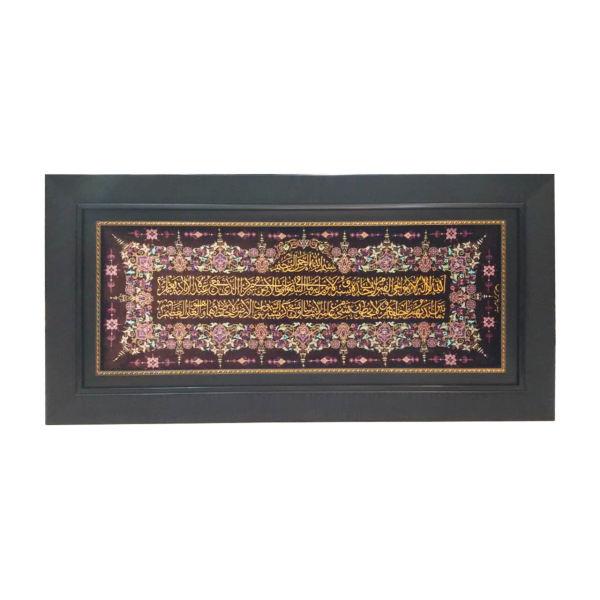 Ayatul Kursi Carpet - Tableau
