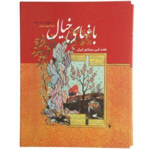 Baghha-ye Khial - Seven centuries of Iranian miniature