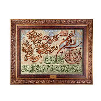 Va In Yakad Kashan Tableau Carpet