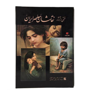 A Selection of Contempolary Iranian Painters Works