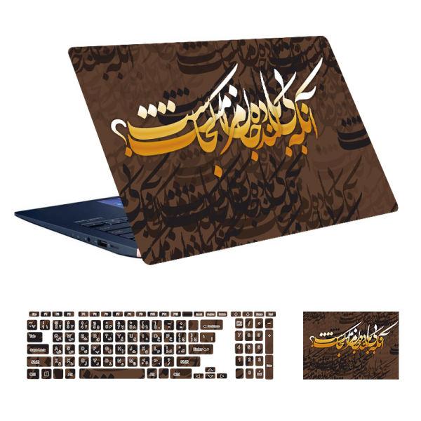 Laptop Sticker with Farsi Keyboard Stickers