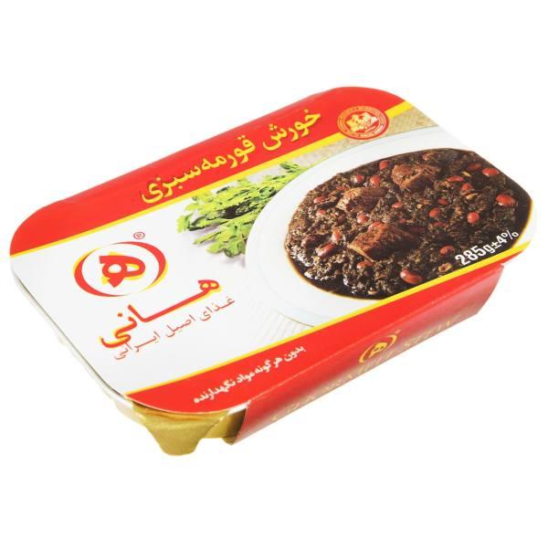 Persian Ghormeh Sabzi Stew with Meat (12 Packs)