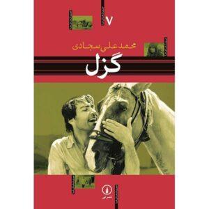 Gozal (Persian Edition) by Mohammad Ali Sajjadi