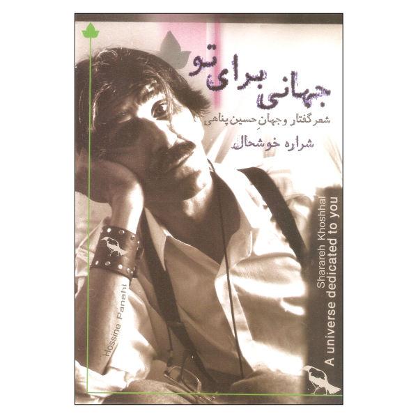 Jahani Baray To by Hossein Panahi