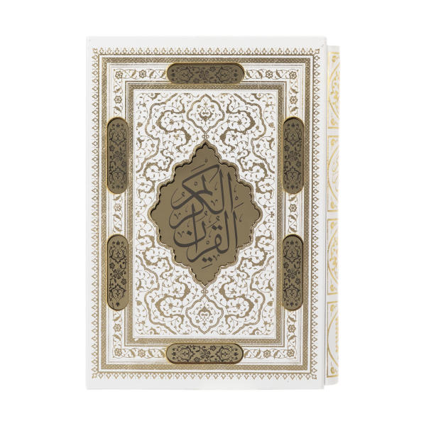 Luxury White Quran Book With Frame