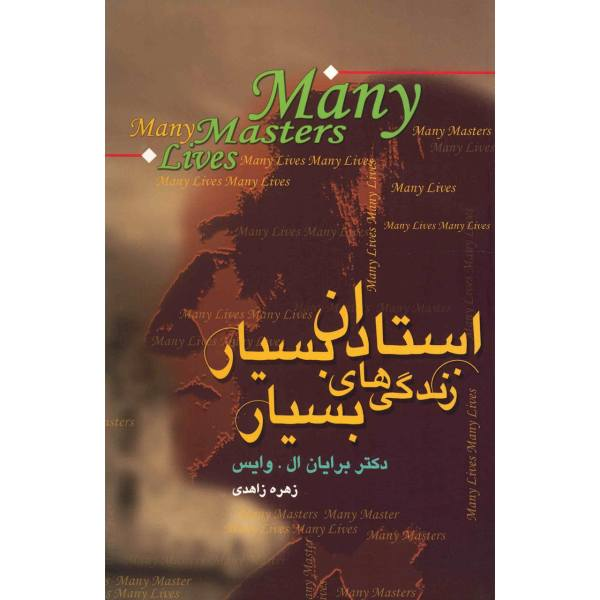 Many Lives, Many Masters Farsi Book by Brian Weiss