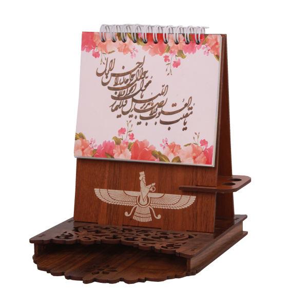 Persian Wall Décor Calendar Model Zoroaster