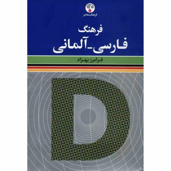 Wörterbuch Der Gegenwartssprache Persian - Deutsches