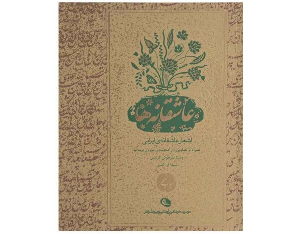Persian Love Poetry by Vesta Sarkhosh Curtis