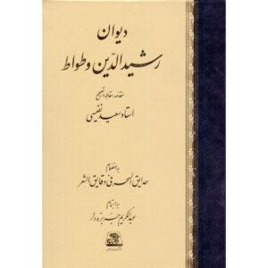 Divan of Rashid al-Din Vatvat