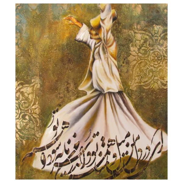 Sama Dance (Raghse Sama) Hand Painted Canvas