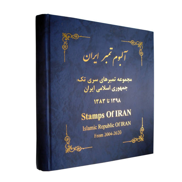 Stamps of Iran (Islamic Republic of Iran) from 2004-2020
