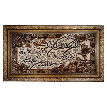 Va In Yakad Carpet - Tableau Rug