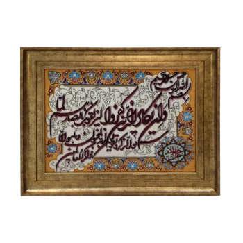 Va En Yakad Tabriz Handmade Tableau Carpet