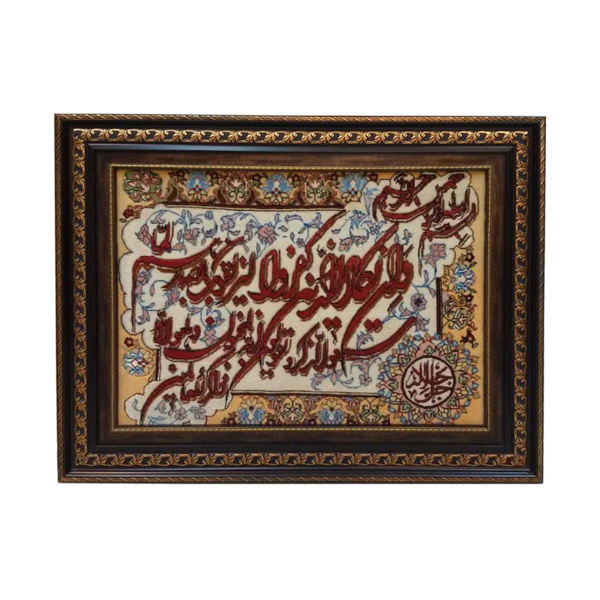 Va In Yakad Tabriz Tableau Rug