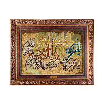 Va En Yakad Tableau Carpet - Kashan
