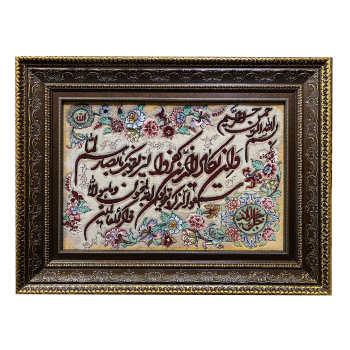 Va En Yakad Tableau Handmade Carpet