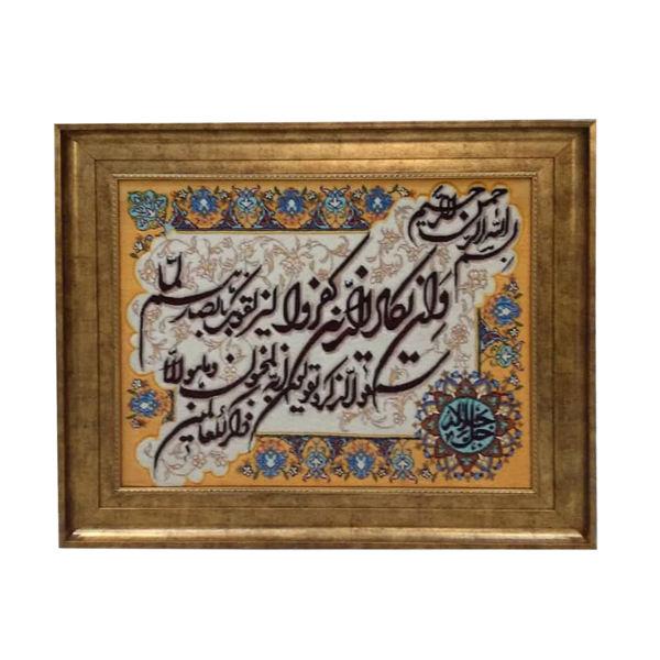 Va In Yakad Tabriz Handmade Tableau Rug