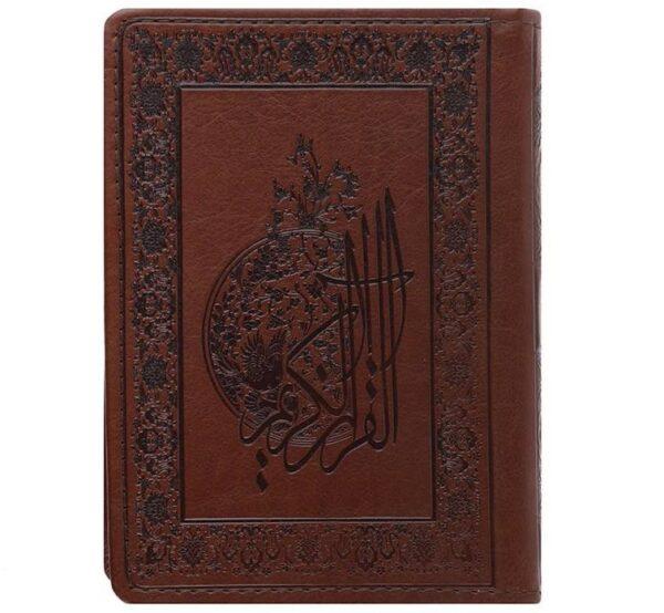 Arabic Quran with Farsi translation - Pocket Edition