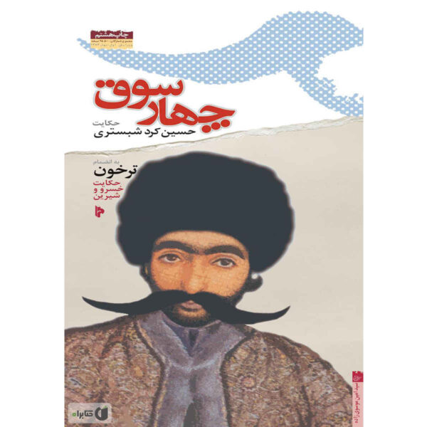 Chahar Sooq: The Story of Hossein Kord Shabestari