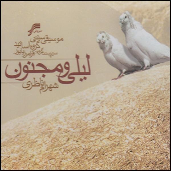 Leili o Majnoon Music Album By Shahram Nazeri
