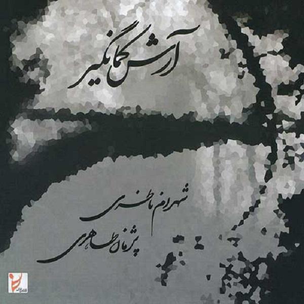 Arash Kamangir Music Album By Shahram Nazeri