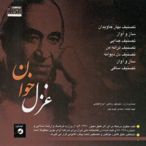 Ghazal Khan Music Album by Iraj Khaje Amiri