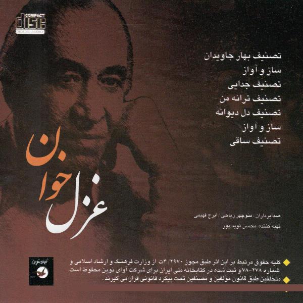 Ghazal Khan Music Album by Iraj Khaje Amiri