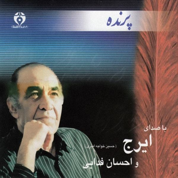 Parandeh Music Album by Iraj Khaje Amiri