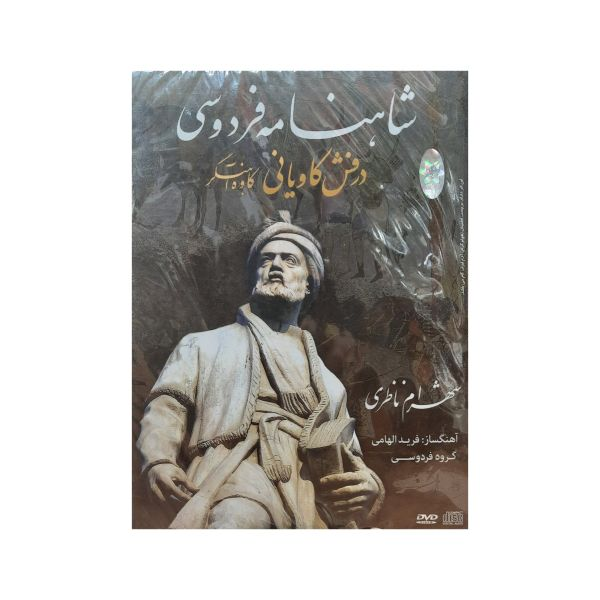 Derafshe Kaviyani Music Album By Shahram Nazeri