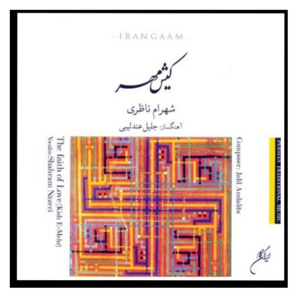 Kish Mehr Music Album by Shahram Nazeri