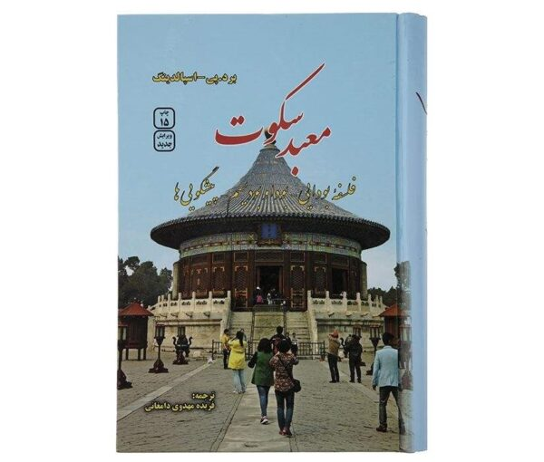 Life and teaching of the masters of the Far East (Farsi)
