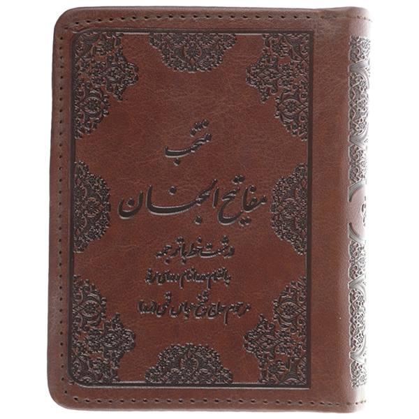 Selected of Mafatih al-Janan Book by Abbas Qomi