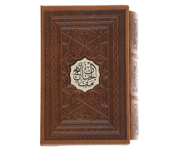 Mafatih al-Jinan Book by Abbas Qomi
