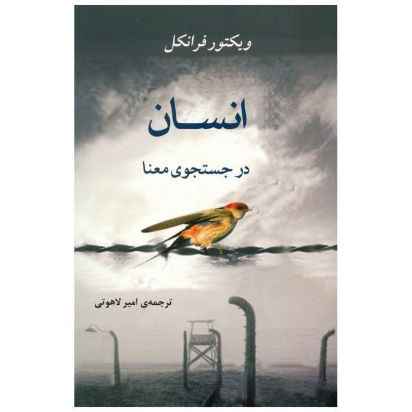 Man's Search for Meaning by Viktor Frankl (Farsi Edition)