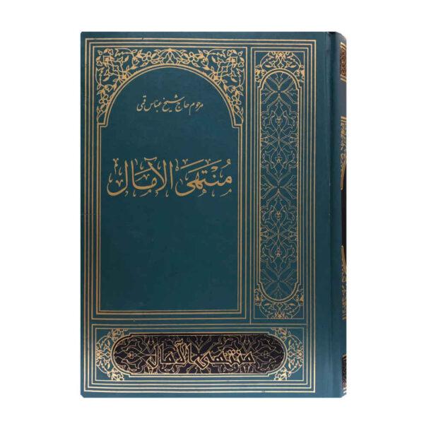 Muntahi al-Amal by Abbas Qomi (Farsi Edition)