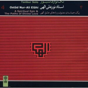 Tanbur Solo Music Album by Nur Ali Elahi Vol 4