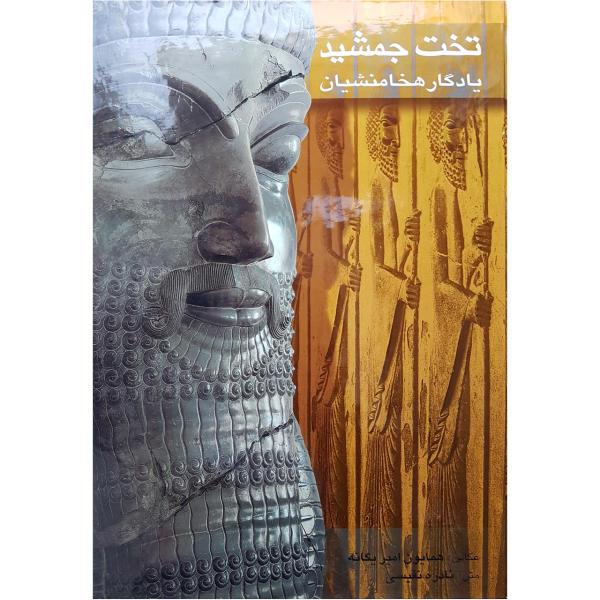 Persepolis Achaemenian Souvenir Farsi Book