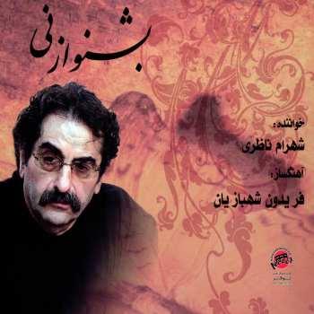Beshno Az Ney Music Album By Shahram Nazeri