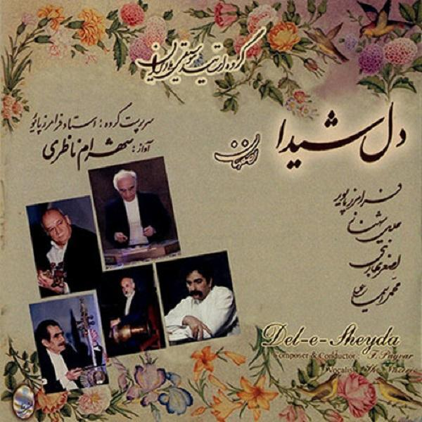 Del-e Sheyda Music Album By Shahram Nazeri