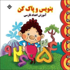Learning Farsi/Persian Numbers Book