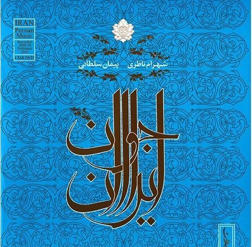 Iran Javan Music Album By Shahram Nazeri