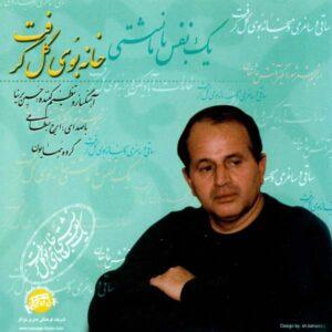 Khaneh Booye Gol Gereft Music Album by Iraj Bastami