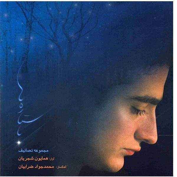 Ba Setareh-ha Music Album By Homayoun Shajarian