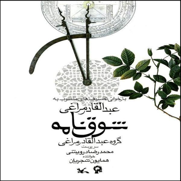 Showqname Music Album By Homayoun Shajarian