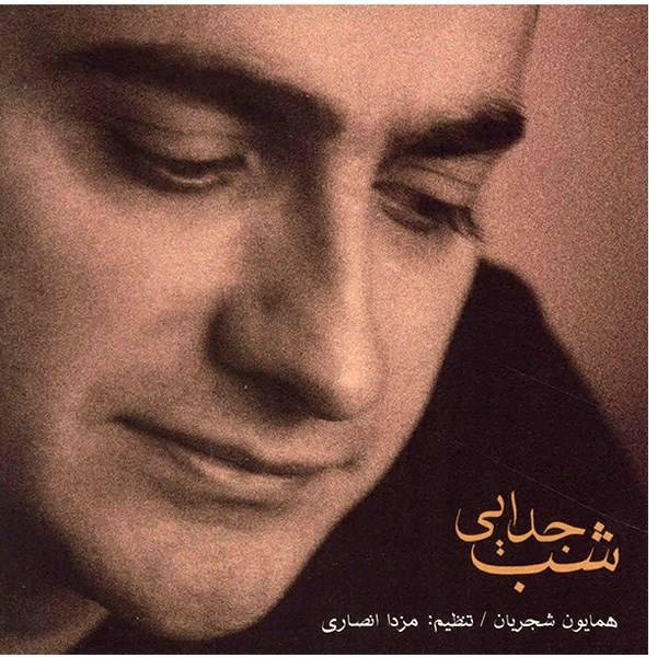 Shab-e Jodayi Music Album Homayoun Shajarian