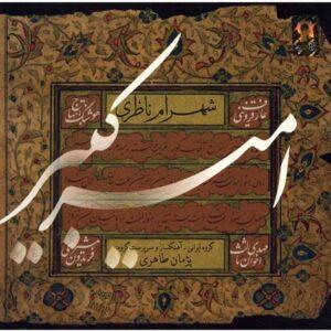 Amir Kabir Music Album by Shahram Nazeri
