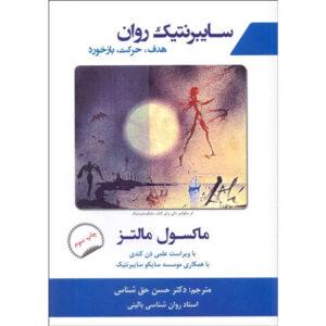 Psycho-Cybernetics Book by Maxwell Maltz (Farsi)