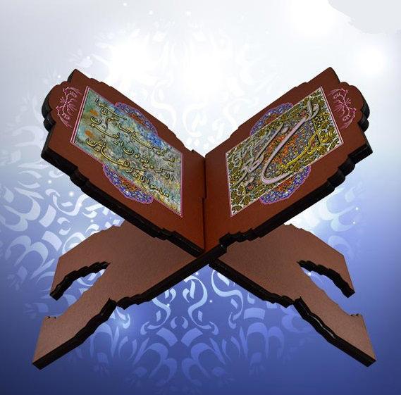 Wooden Quran Rehal Model Wa In Yakad