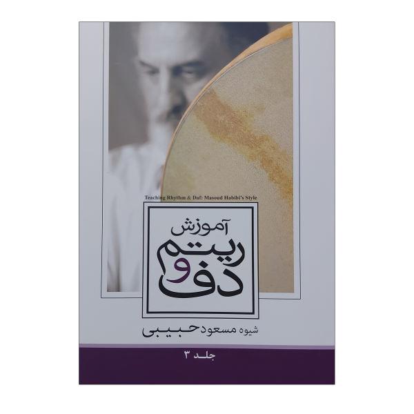 Teaching Rhythm & Daf by Masoud Habibi Vol 3
